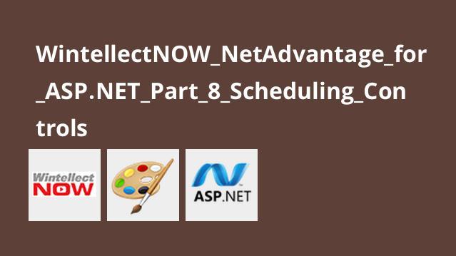 آموزشNetAdvantage برایASP.NET – قسمت 8 –کنترل های زمانبندی