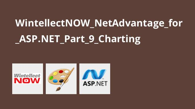 آموزشNetAdvantage برای ASP.NET – قسمت 9 – ایجاد نمودار