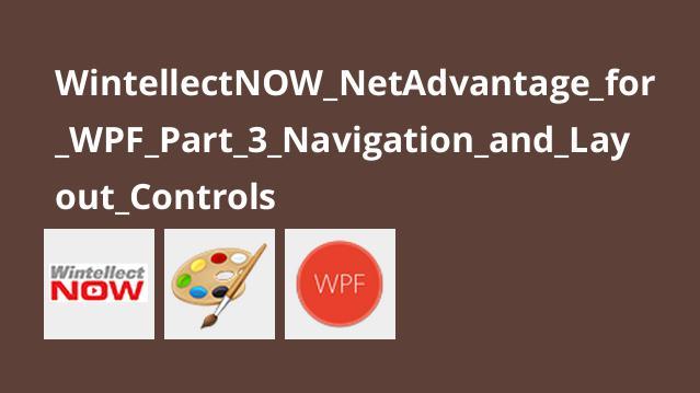 آموزشNetAdvantage برایWPF – قسمت 3 – ناوبری و کنترل های طرح بندی
