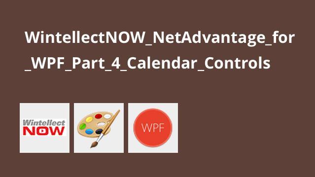 آموزشNetAdvantage برایWPF – قسمت 4 –کنترل های تقویم