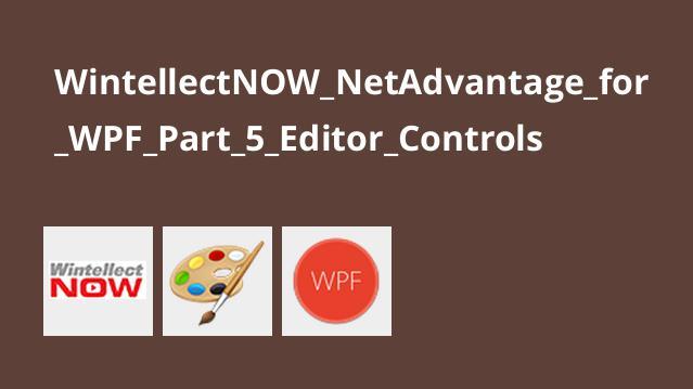 آموزشNetAdvantage برایWPF – قسمت 5 –Editor Controls