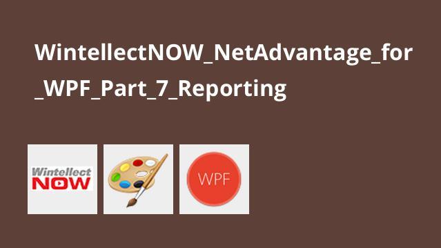 آموزشNetAdvantage برایWPF – قسمت 7 –Reporting