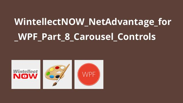 آموزشNetAdvantage برایWPF – قسمت 8 –Carousel Controls