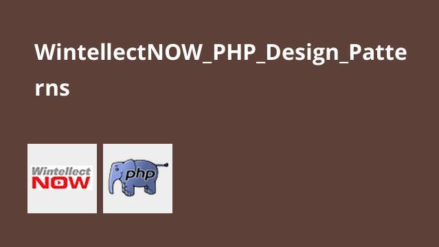 آموزش الگوهای طراحی درPHP– قسمت 1