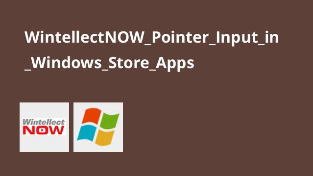 آموزشورودی اشاره گر درWindows Store Apps