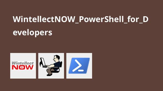 آموزشPowerShell برای توسعه دهندگان