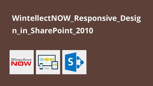 آموزش طراحی واکنش گرا درSharePoint 2010