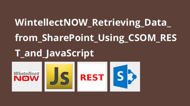 آموزش بازیابی داده ازSharePoint باCSOM ،REST وJavaScript