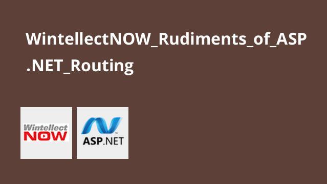 آموزش مبانی مسیریابی در ASP.NET