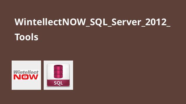 آموزش ابزارهای SQL Server 2012