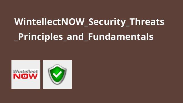 آموزش مبانی، اصول وتهدیدات امنیتی