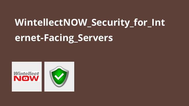آموزش امنیت برای سرورهای اینترنتی