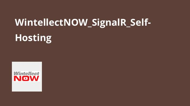 آموزش SignalR Self-Hosting