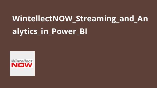 آموزشStreaming و Analytics درPower BI