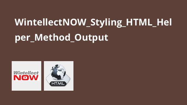 دوره Styling HTML Helper Method Output