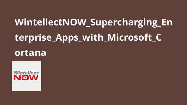 طراحی اپلیکیشن های Enterprise باMicrosoft Cortana