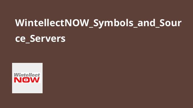 آموزش Symbols و Source Servers در دات نت و سی پلاس پلاس