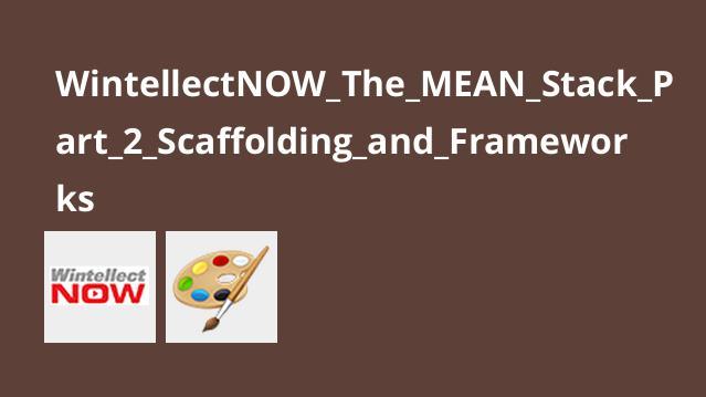 آموزشMEAN Stack – قسمت 2 –Scaffolding و فریمورک ها