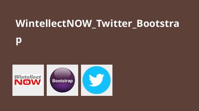آموزشTwitter Bootstrap