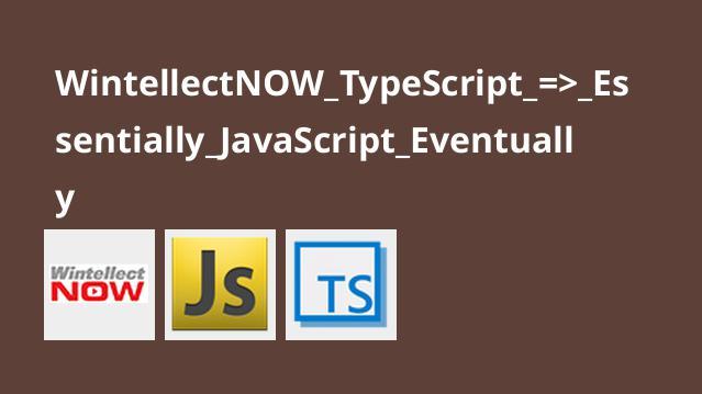 آموزشTypeScript – جاوااسکریپت
