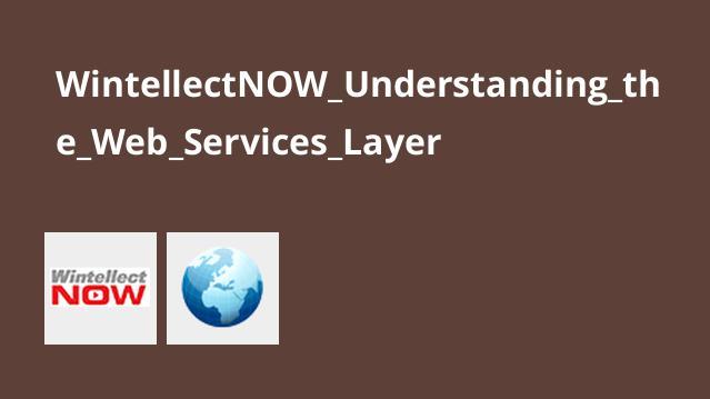 آشنایی با لایهWeb Services