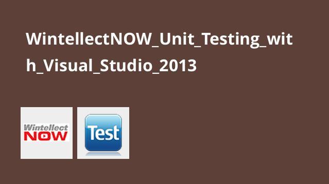 آموزش تست واحد باVisual Studio 2013