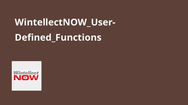 آموزشتوابع تعریف شدهتوسطکاربر در SQL Server
