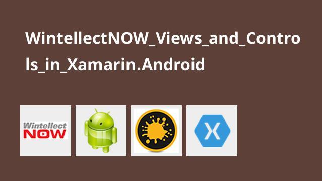 آموزشViews و Controls درXamarin.Android