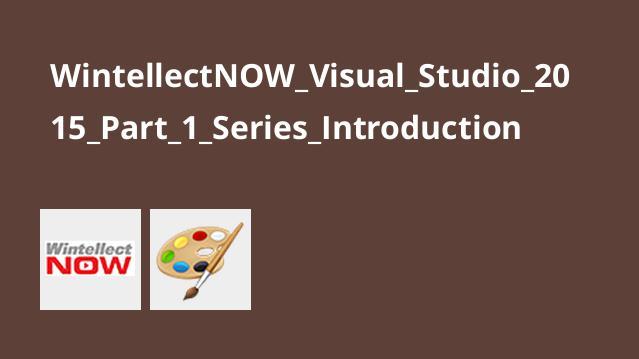 آموزشVisual Studio 2015 – قسمت 1 – معرفی سری ها