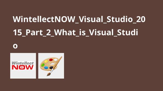 آموزشVisual Studio 2015 – قسمت 2 – ویژوال استودیو چیست؟