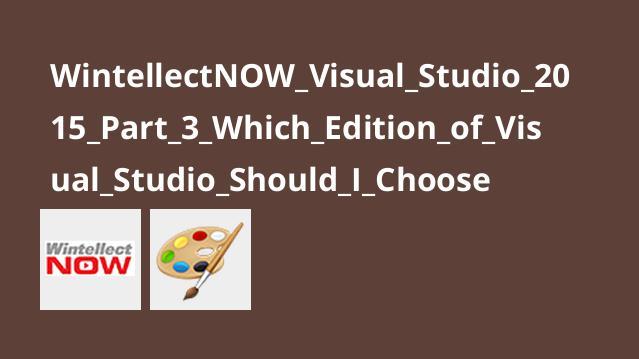 آموزشVisual Studio 2015 – قسمت 3 – کدام نسخه ازVisual Studio را باید انتخاب کنم؟