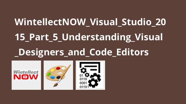 آموزشVisual Studio 2015 – قسمت 5 – درکVisual Designer و ویرایشگران کد