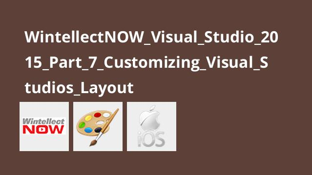 آموزشVisual Studio 2015 – قسمت 7 – سفارش سازی طرح بندیVisual Studio