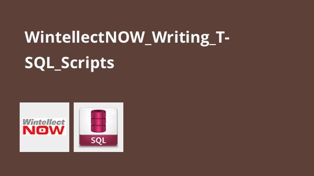 آموزش نوشتن اسکریپت هایT-SQL