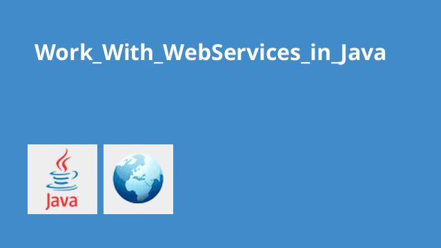 آموزش کار با وب سرویس در Java