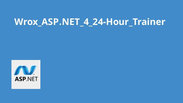 آموزش ASP.NET 4 در 24 ساعت