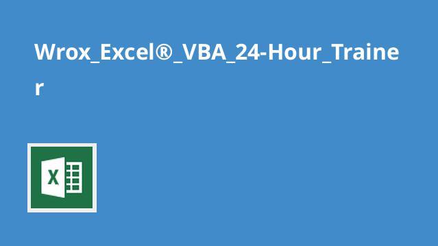 آموزش Excel با VBA در 24 ساعت