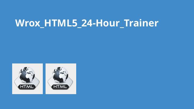 آموزش HTML5 در 24 ساعت