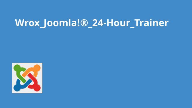 آموزش Joomla در 24 ساعت