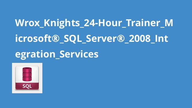 آموزش سرویس های یکپارچه سازی SQL Server 2008 در 24 ساعت