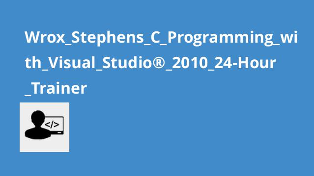 آموزش برنامه نویسی #C با Visual Studio در 24 ساعت