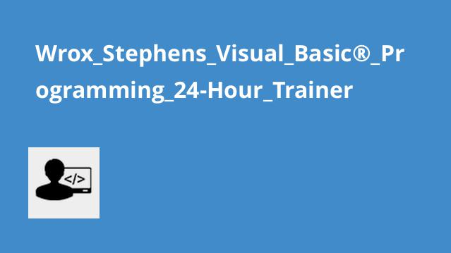 آموزش Visual Basic در 24 ساعت