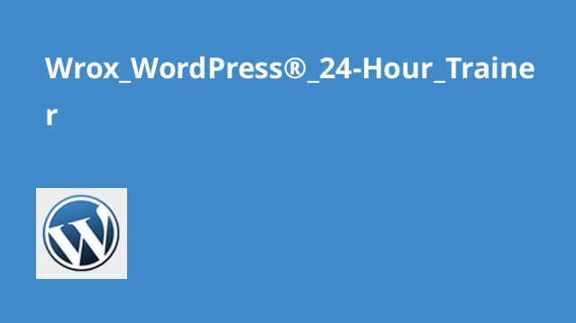 آموزش WordPress در 24 ساعت