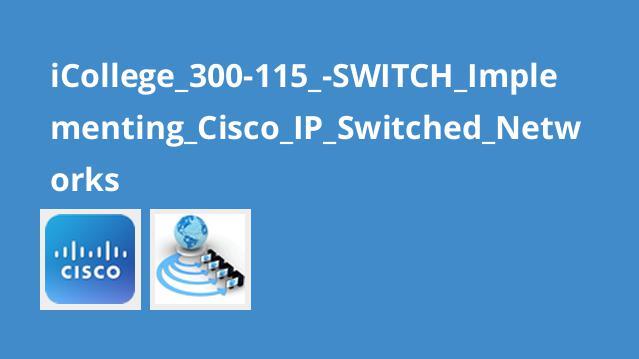 آموزش پیاده سازی Cisco IP سوئیچ شده به شبکه ها