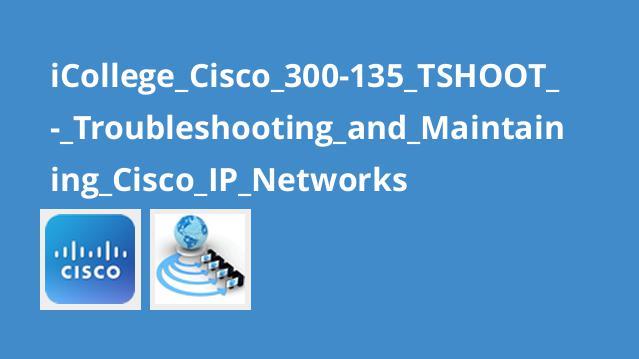 آموزشCisco 300-135 TSHOOT – عیب یابی و نگهداری از شبکهIP سیسکو