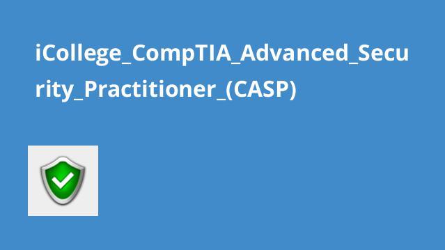 iCollege_CompTIA_Advanced_Security_Practitioner_(CASP)