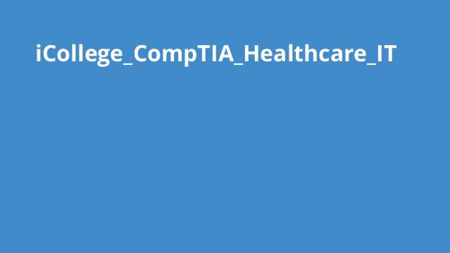 آموزشفناوری اطلاعات سلامتCompTIA