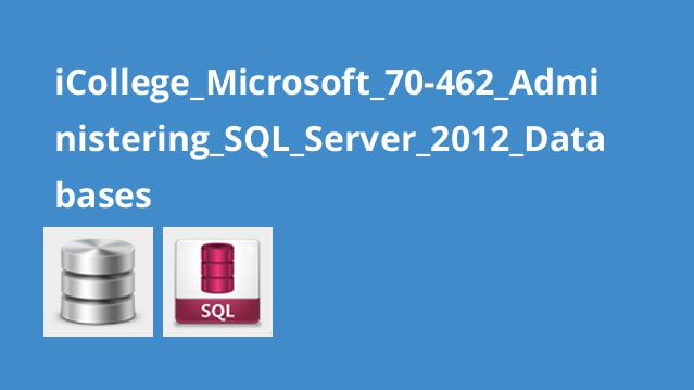 آموزش مدیریت پایگاه های داده SQL Server 2012