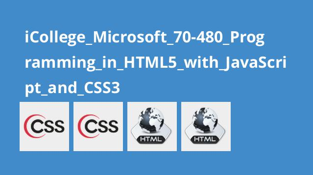 آموزش برنامه نویسی درHTML5 باJavaScript وCSS3
