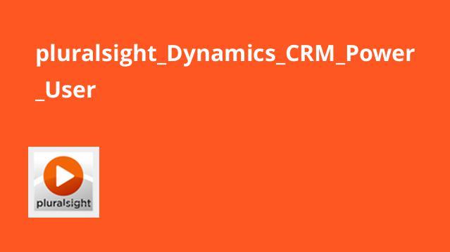 دوره آموزش Dynamics CRM – کاربر قوی